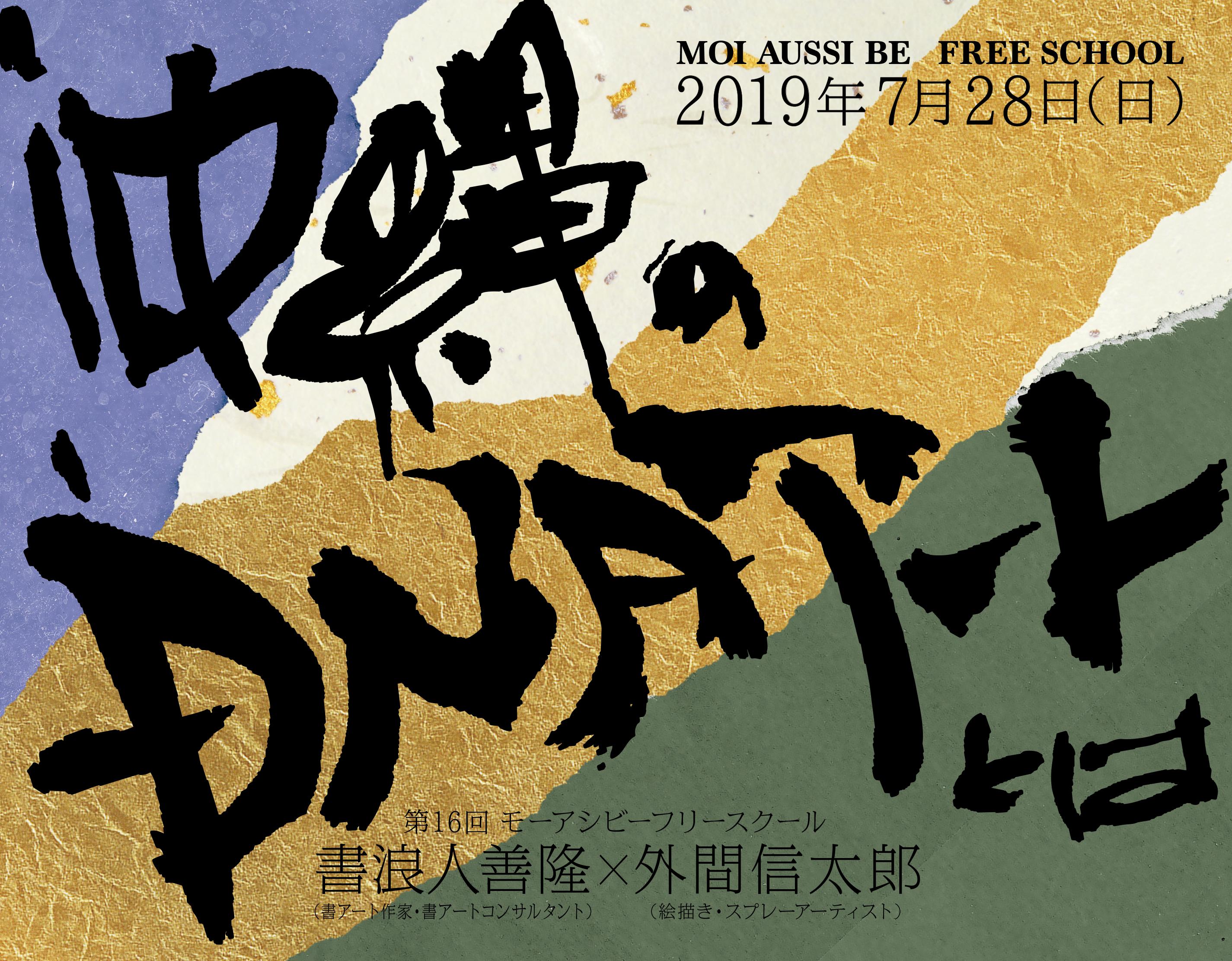 第16回フリースクール開催! 書浪⼈善隆×外間信太郎