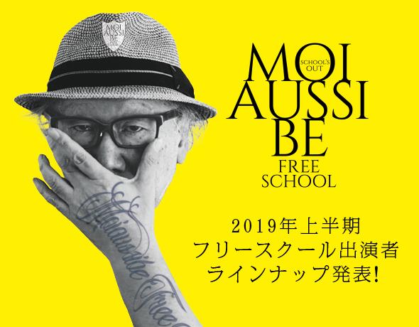 「モーアシビーフリースクール」10月までの出演者発表!