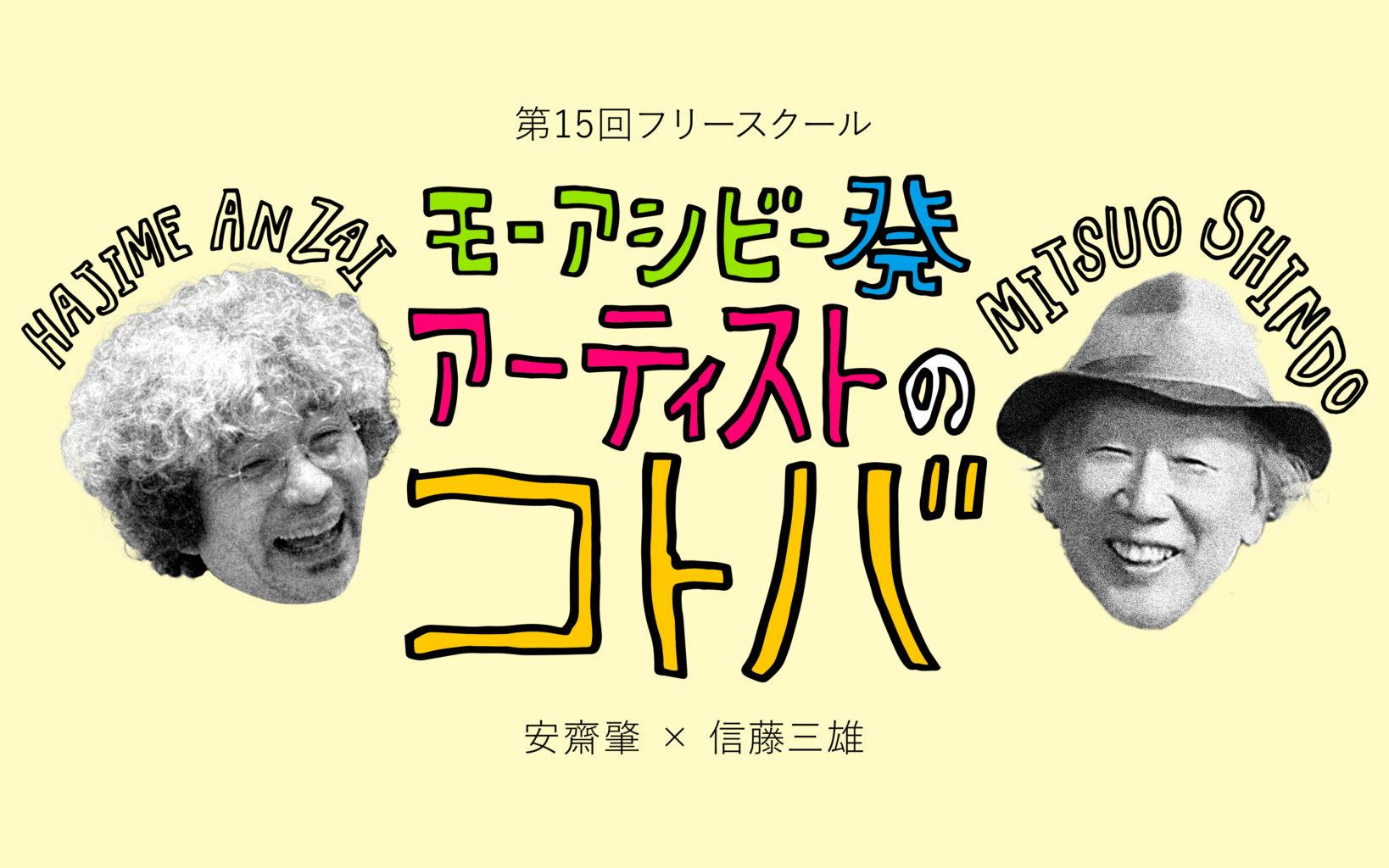 安齋肇さんと、信藤三雄さんのコトバ。