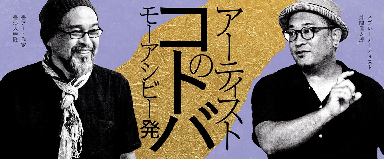 書浪人善隆さんと、外間信太郎さんのコトバ。