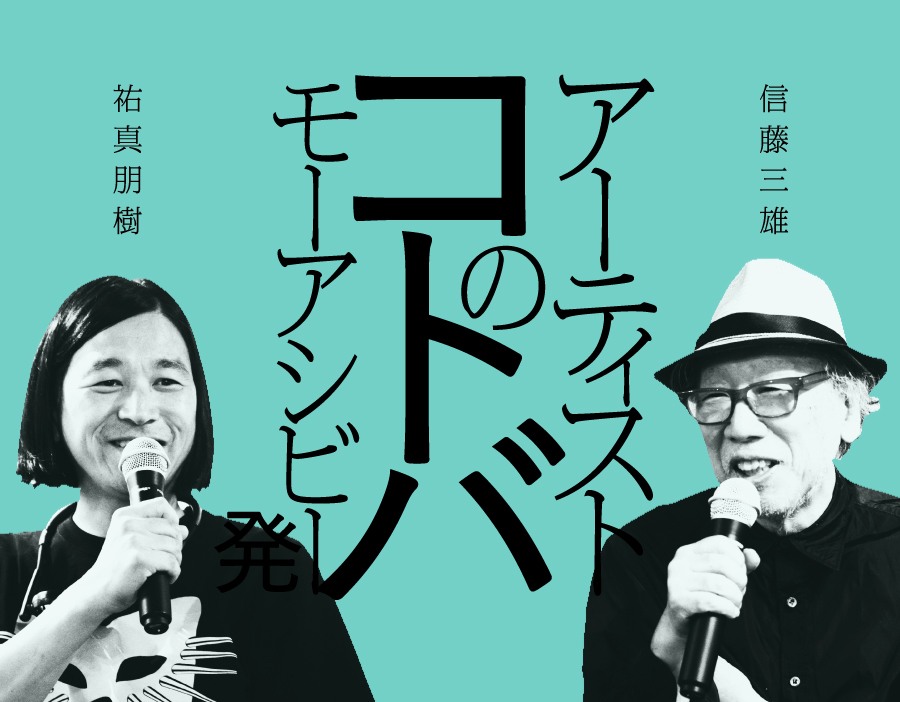 祐真朋樹さんと、信藤三雄さんのコトバ。