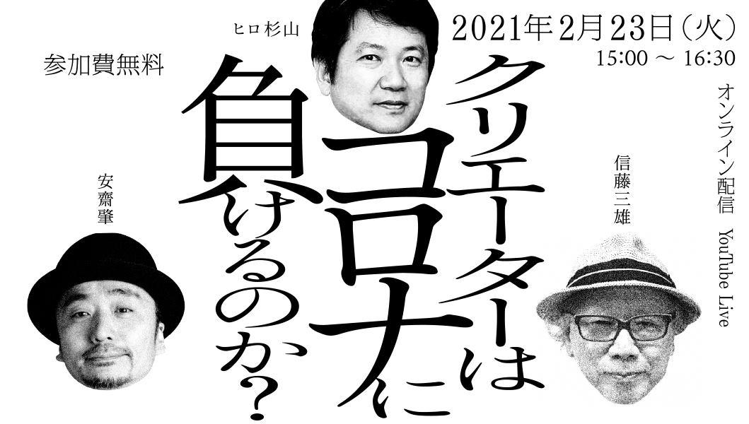 フリースクールがオンラインで復活! 信藤三雄×安齋肇×ヒロ杉山